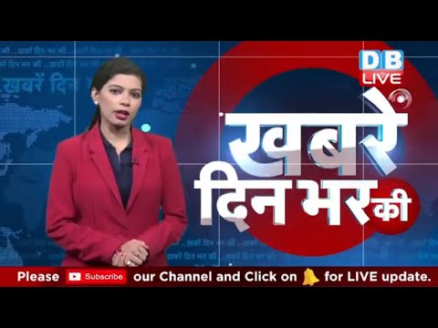 15 Oct. 2018 | दिनभर की बड़ी ख़बरें | Today's News Bulletin | Hindi News India |Top News | #DBLIVE