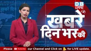 15 Oct. 2018 | दिनभर की बड़ी ख़बरें | Today's News Bulletin | Hindi News India |Top News | #DBLIVE