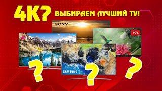 ТОП телевизоров Smart TV 4K. НЕДОРОГО