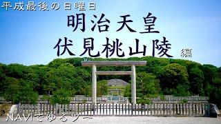 ゴールデンウイーク最初で平成最後の日曜日に京都の明治天皇伏見桃山陵...