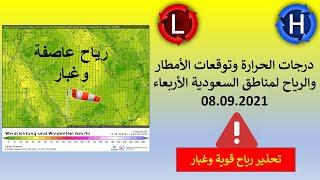 طقس السعودية ليوم غد الأربعاء 08.09.2021 رياح نشطة وغبار محتمل في العديد من المناطق خاصة وسط البلاد
