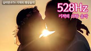 사랑 명상음악 528Hz 기적의 사랑 음악 - 로멘틱한 사랑, 내가 원하는 사람과 사랑에 빠질 수 있는 파장 mp3