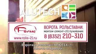 Рольставни, роллеты Алютех в Чебоксарах(, 2015-04-22T16:13:24.000Z)