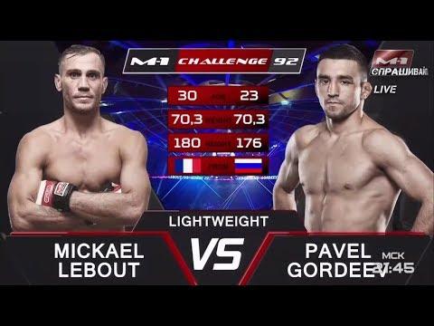 Микаэль Лебу vs Павел Гордеев, M-1 Challenge 92
