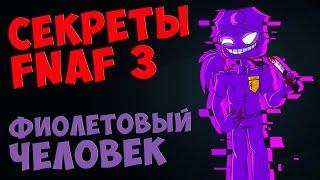 Five Nights At Freddy s 3 ФИОЛЕТОВЫЙ ЧЕЛОВЕК