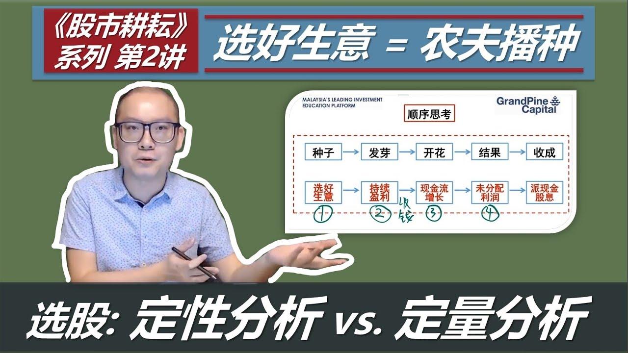 选股从哪里开始?定性分析 vs. 定量分析《股市耕耘》系列 第2讲