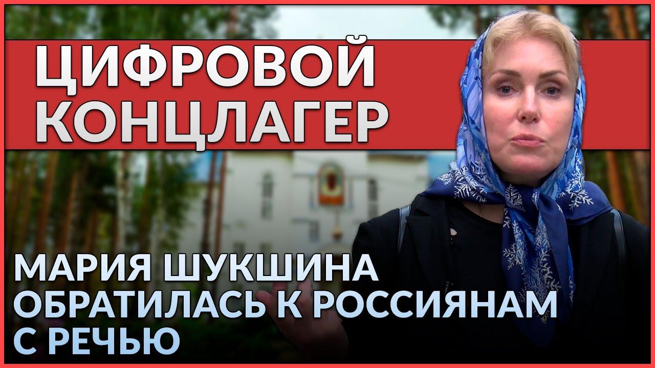 Мария Шукшина высказалась о «цифровом концлагере»
