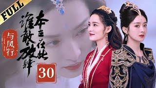 楚乔传 Princess Agents 30【先行版】 赵丽颖 林更新 窦骁 李沁主演 HD