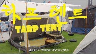 2인용 타프 텐트 Tarp Tent | 캠핑&피…