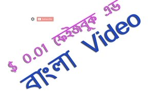 0 01 facebook ads campaign bangla tutorial contact 01764608434