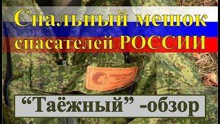 """Спальный мешок спасателей РОССИИ """"Таёжный"""" - обзор"""