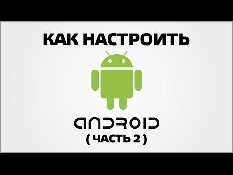 Как настроить Android (Часть 2)