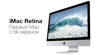 iMac Retina: первый Mac с 5k-экраном(В октябре 2014 года состоялось знаковое для компании Apple событие - вышел первый iMac, да не просто с Retina Display:..., 2014-11-17T13:48:21.000Z)