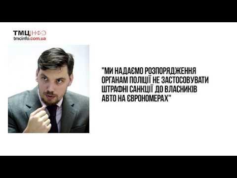 ТМЦ.інфо Тернопільський Медіа Центр: Власники «євроблях» розпочнуть сплачувати штрафи із 2020 року