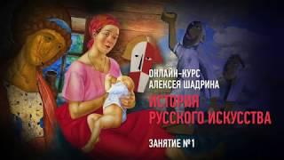 История русского искусства. Занятие №1. Алексей Шадрин