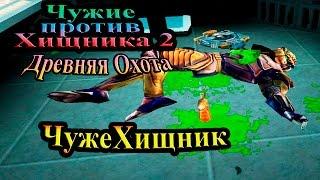Прохождение Aliens versus Predator 2 Primal Hunt (Древняя Охота) - часть 8 - ЧужеХищник