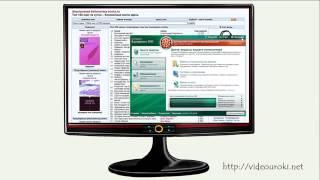 Видеоурок Компьютерный вирус