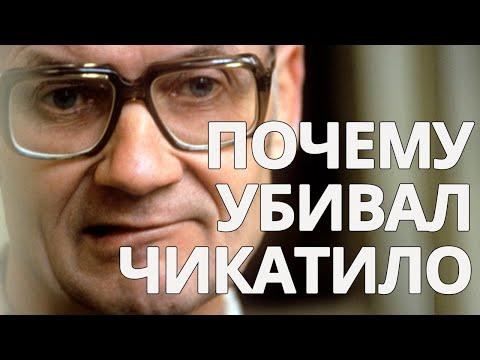 Астрология маньяков и убийц. Почему убивал Андрей Чикатило? Разбор Ирины Чукреевой.