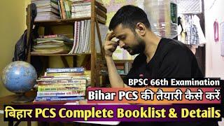 बिहार PCS Complete Booklist & Details|Bihar PCS की तैयारी कैसे करें|Bihar PCS 66th Examination