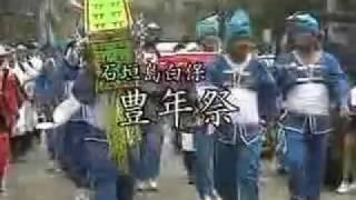 石垣島白保 豊年祭