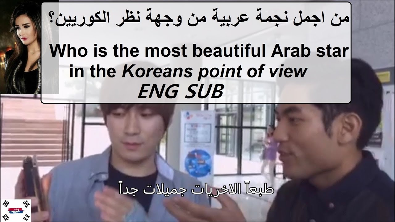 429161125169b Who is the most beautiful Arab star in the Koreans of view