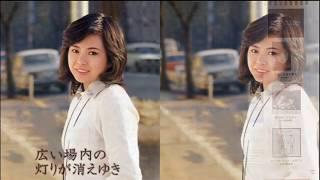 作詞:麻生香太郎 作曲:西島三重子 編曲:東海林修 歌:西島三重子 LP...