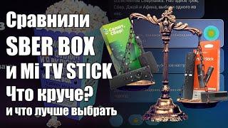 Сравнение Sber Box с Xiaomi Mi Tv Stick Что круче? и что лучше выбрать cмотреть видео онлайн бесплатно в высоком качестве - HDVIDEO