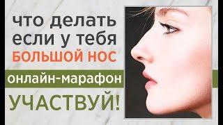 👌Красивый нос БЕЗ ПЛАСТИКИ! Академия ALMA: как уменьшить нос и изменить его форму с помощью макияжа