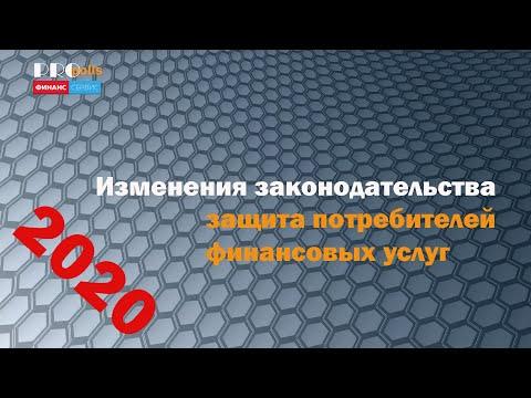 2020! ИЗМЕНЕНИЯ Защиты прав потребителей финансовых услуг