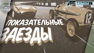 Forza Motorsport 7 - Что такое Показательные заезды?