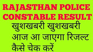 RAJASTHAN POLICE CONSTABLE RESULT BREAKING NEWS PHYSICAL TEST NEWS