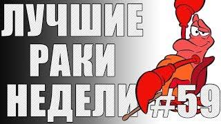 ЛРН выпуск №59. ГЛАВНЫЙ ВСАДНИК РАКОПОКАЛИПСИСА Лучшие Раки Недели
