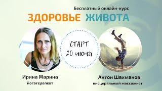 Бесплатный курс | Самомассаж живота и йога | С 20 июня