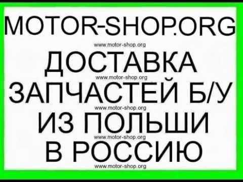 контрактный двигатель, акпп бу, мкпп бу / www.motor shop.org