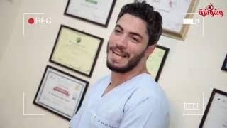 خاص بالفيديو.. عادات خاطئة تضر بالأسنان تعرفي عليها مع د/ عمرو التلباني
