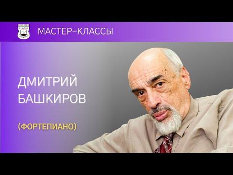 Dmitry Bashkirov's master class (piano). 1/2