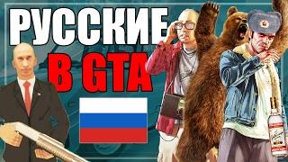 РУССКИЕ В СЕРИИ ИГР GTA (GTA 5, SAN ANDREAS И ДРУГИЕ)