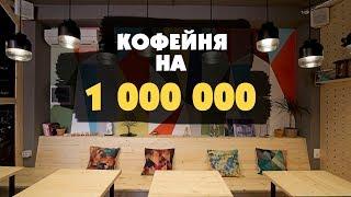 Как открыть кофейню за 1000000 р. Дизайн интерьера. METRIXDESIGN