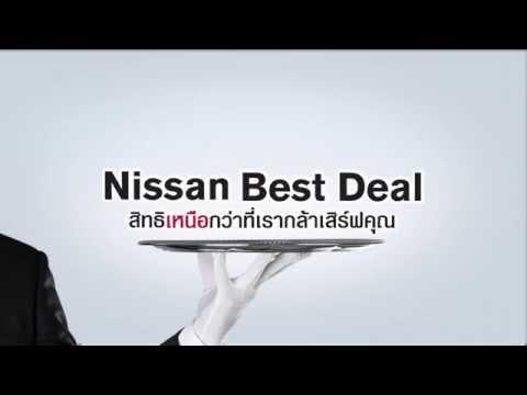 นิสสัน ช.เอราวัณ นครปฐม | NISSAN BEST DEAL 2015