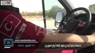 مصر العربية | مُسعفة تركية تتحدّى الخوف لإنقاذ أرواح السوريين