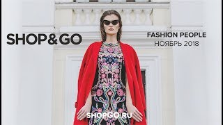 SHOP&GO Fashion People Ноябрь 2018 Злата