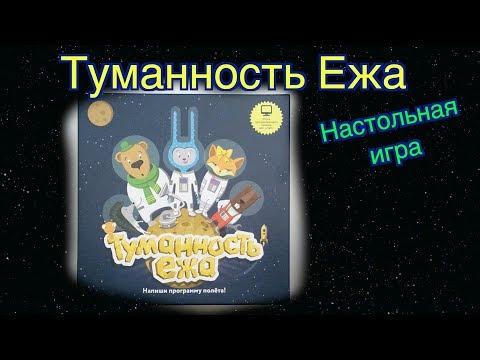 Туманность Ежа - настольная игра (2019), видео-обзор