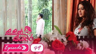 Sithin Siyawara | Episode 49 - (2018-07-10) | ITN Thumbnail