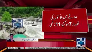Neelam Valley: Rescue operation resumes | 24 News HD