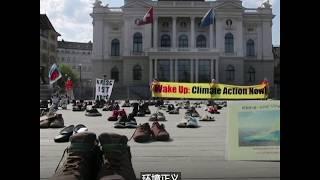 环保主义者在瑞士苏黎世示威