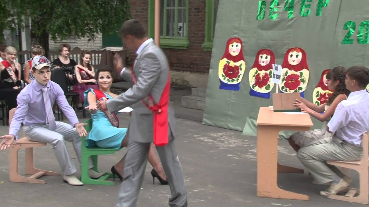 Прикольная сценка на выпускном в школе Некрасова