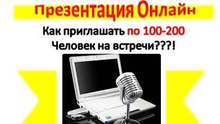 Презентация онлайн. Как приглашать по 100-200 человек на презентацию онлайн /Presentation online