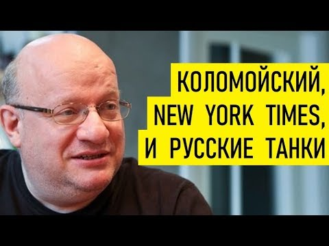 Истерика Коломойского в New York Times. Дмитрий Джангиров