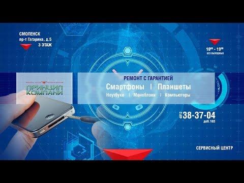 Ремонт смартфонов и планшетов. Смоленск Гагарина, 5 (3 этаж)
