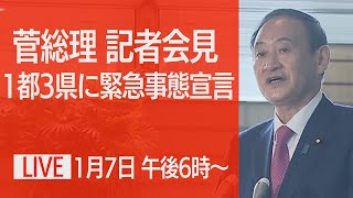 【ノーカット】1都3県に緊急事態宣言 菅総理が協力を呼びかけ(2021年1月7日) - YouTube